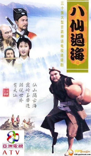 片名 八仙过海 首播 1985年 演员 潘志文 曾伟权 阮佩珍 黄曙光 凌文海