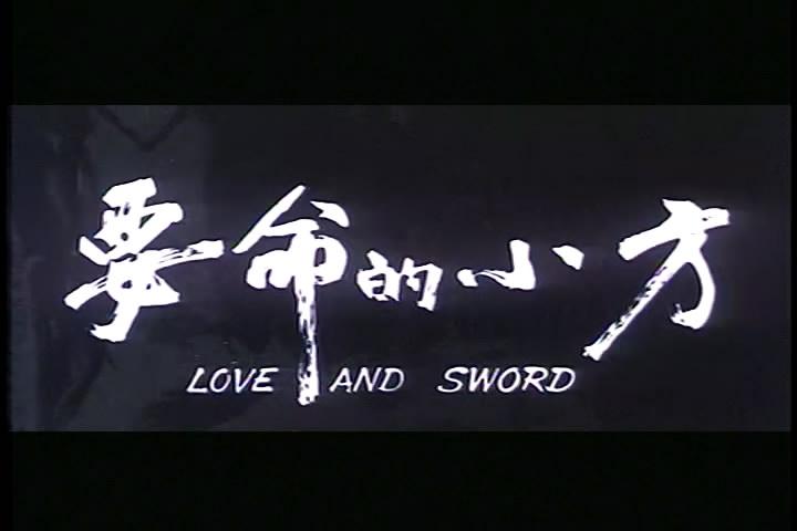 封图是DVD封面扫描来的,网上的封图有水印,不好!这次也是无水印的,属性中能看到是我压制的,呵呵!片源比武林志稍好些。支持回贴啊。  要命的小方 Love And Sword Alias: 要命的小方 Alias: Love and the Sword Alias: The Samruai Rarescope title: Love and Sword  取材:大地飞鹰 台湾首映日期:1979.