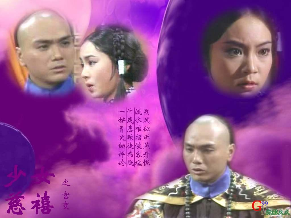 atv1983少女慈禧cctv怀旧剧场tv rmvb30集